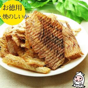 【業務用】焼のしいか/珍味/おつまみ