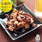 【業務用】焼足ロールソフト1000円/いか/珍味/おつまみ