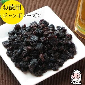 【業務用】ジャンボレーズン700gで1000円/ドライフルーツ(Dry・Fruits)/おつまみ/製菓材料