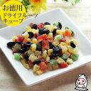 【24時間注目アイテム】ドライフルーツキューブ 400g 今だけ950円 おつまみ 製菓材料 Dry Fruits