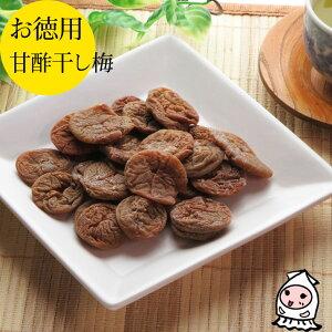 【業務用】甘酢干し梅1000円/梅干し/おつまみ/珍味