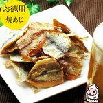 【業務用】焼あじ220gで1000円!/豆アジ/おつまみ/珍味
