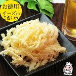 【業務用】チーズinさきいか200gで1000円/いか/おつまみ/珍味