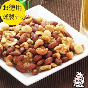 【業務用】燻製MIXナッツ200gで1000円!