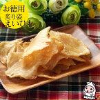 【業務用】辛々焼えいひれ180gで1000円!/エイヒレ/おつまみ/珍味