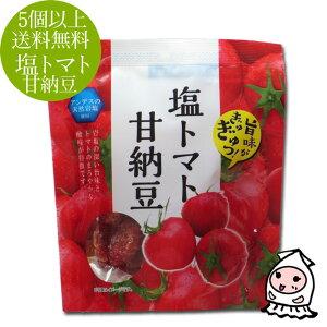 【 5個以上送料無料 】アンデスの天然岩塩使用 塩トマト甘納豆 540円 ドライトマト Dry Fruits どらいふるーつ リコピン