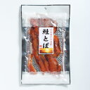 【 メール便送料無料★代引不可 】日本海夕日海道★鮭とば540円!サーモン おつまみ 珍味