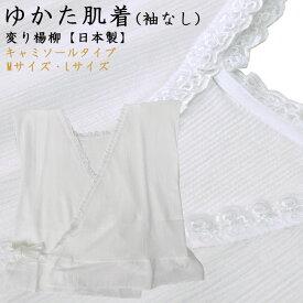 【日本製】ゆかた肌着(袖なし)変り楊柳/キャミソールタイプ-MサイズLサイズに変更OK♪(サイズ変更は価格が変わります)