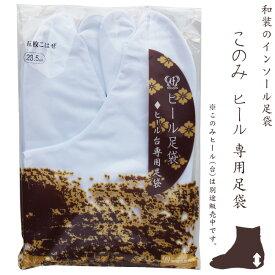 このみヒール専用足袋 【シークレットインソール】(ヒール台とセットで買うと送料無料☆)この商品は発送までに2〜3日かかります。