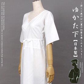 【日本製】ゆかた下(浴衣向肌着・インナー)浴衣用スリップ・ワンピース丈【Sサイズ】【Mサイズ】【Lサイズ】【LLサイズ】着物の下着にも♪