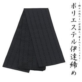 礼装用 ポリエステル 伊達締め 黒締め心地の良い正絹の伊達締め 合繊仕立て