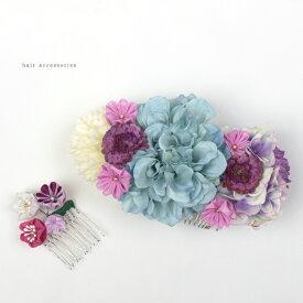 リアルな造花とつまみ細工の髪飾り大ぶりでぽってりのお花と小さなかんざしのセット水色 紫 藤色 クリーム【振袖・婚礼・成人式】*LT-13