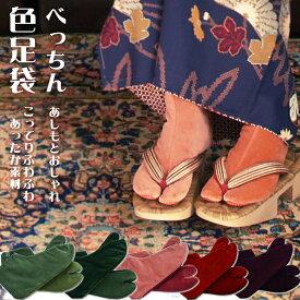 【日本製・メール便OK】べっちん足袋 色足袋べっちんカラー足袋 全部で5色【防寒/別珍/冬用/暖か足袋】