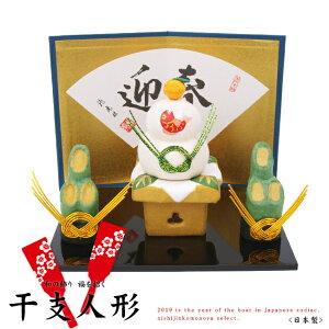 ちぎり和紙 鏡餅門松セット 6-516円満と福を招く新年の飾りです。【正月/迎春/開運/縁起もの】ギフト/プレゼント/贈り物にも最適です♪【紙箱入り】【楽ギフ_包装選択】