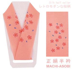 【SALE1800円のところ→】正絹半衿-淡いシャーベットオレンジ地に桜柄-青/21-振袖〜小紋のおしゃれ着まで♪