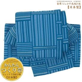 【作り帯番号:BJ-13】【日本製】オシャレで簡単♪ゆかた作り帯(結び帯)【袋帯】ジェット千鳥結び風(お太鼓風)上品で使い勝手の良い柄とカラバリ!コーディネートしやすい帯☆藍色、青大人の浴衣作り帯/結び帯