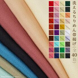 【日本製】 洗えるラミエール 帯揚 テイジン合わせやすい無地 洗えるちりめん帯揚げ【選べる40色】茶・ピンク・赤・紫・青・水・黄・緑豊富なカラーバリエーション使いやすい和色揃ってます♪