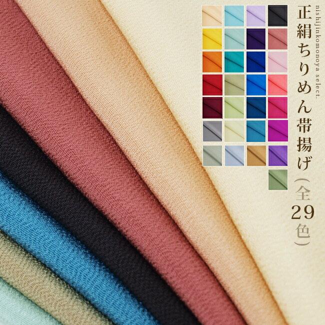 【今だけ即日〜翌営業日出荷OK☆】正絹(シルク100%) 無地 ちりめん帯揚げ【選べる29色】 茶・ピンク・赤・紫・青・水・黄・緑豊富なカラーバリエーション使いやすい和色揃ってます♪
