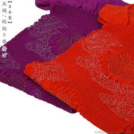 【日本製】絞り正絹帯揚げ朱赤、オレンジ赤・紫・頭金加工