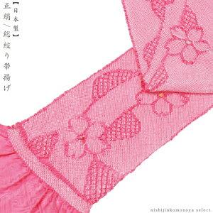 【日本製】絞り正絹帯揚げ、柄総絞り帯揚げピンク、桃色