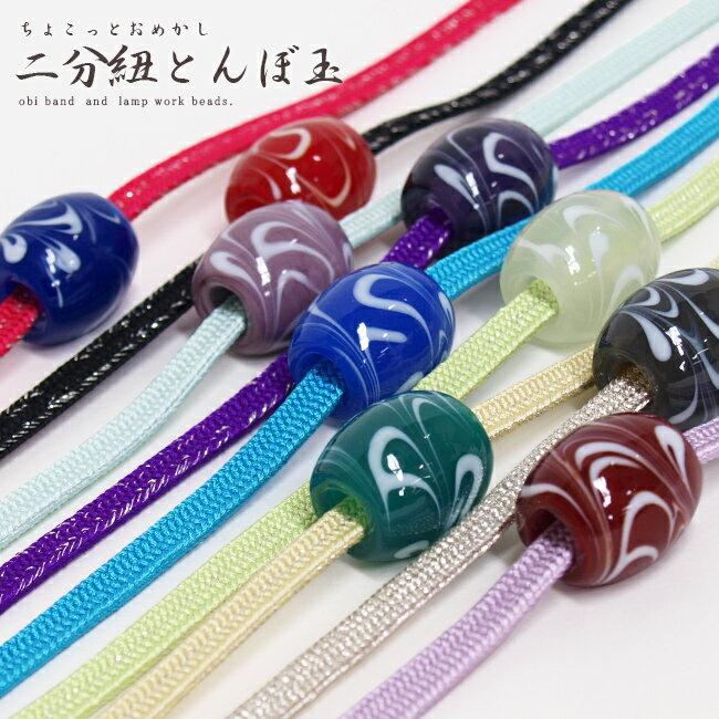 【日本製】二分紐・とんぼ玉セット -マーブル柄 10種-レトロ・ナチュラル・クール・キュート…お好みの雰囲気で組み合わせ自由♪アクリル・ポリエステル/ガラス(帯締め・帯飾り・飾り紐)単品での購入のできます。