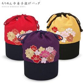 ちりめん巾着手提げバッグ紫、赤、黄色、カラシ花柄の刺繍*古典系もモダンな振袖袴にも合う巾着バッグ♪