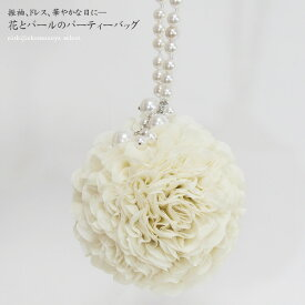 【送料無料】花とパールのパーティーバッグ・LYB-1ころんと丸くて可愛い花のようなデザインです。アイボリー/ホワイト・白系/【10P13oct13_b】