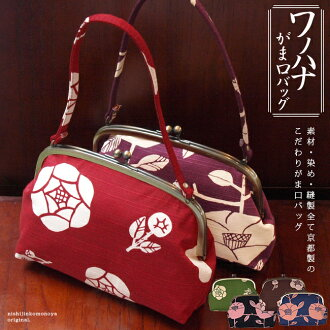 "See wanohana (Japanese flower)""coin purse style bag (pouch) material, dyeing and sewing all bag made in Kyoto! Rose pattern, pattern of Camellia, deep scarlet, red, dyed colors, purple, teal, green, resting, black"