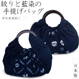 【日本製】-藍染め-有松鳴海絞り手提げバッグおしゃれ着物・夏着物・浴衣に絞りの手提げバッグ藍染めバッグ・夏バッグ・お洒落バッグ【色落ち・取り扱いには注意が必要です】
