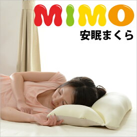「mimo安眠枕」 ビーズクッション A544 モダン クッション 西海岸 国産 a544