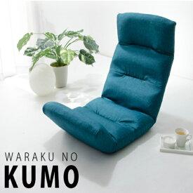 座椅子 リクライニング付きチェアー A193 フロアチェア 西海岸 国産 日本製