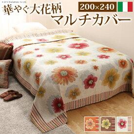 マルチカバー 長方形 『イタリア製マルチカバー 〔フィオーレ〕 200×240cm』ベッドカバーソファ 西海岸 61001046