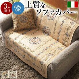 ソファカバー 3人掛け 肘なし イタリア製ジャガード織り ソファカバー フラワーガーデン 西海岸 61001132