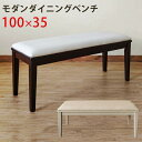 モダン ダイニングベンチ食卓椅子 食卓テーブル
