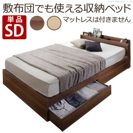 フロアベッド ベッド下収納 ベッドフレーム 敷布団でも使えるベッド 〔アレン〕 ベッドフレームのみ セミダブル 西海岸 I-3500270
