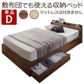 フロアベッド ベッド下収納 ベッドフレーム 敷布団でも使えるベッド 〔アレン〕 ベッドフレームのみ ダブル 西海岸 I-3500272