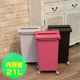★今夜20時-4H全品P5倍★ゴミ箱 ごみ箱 ダストボックス エコスタイル 20L