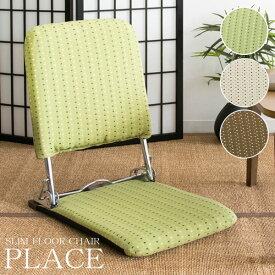 【ポイント5倍】折りたたみ座椅子 薄型座椅子 座いす フロアチェア リクライニングチェアー チェア おりたたみ 折畳み 折り畳み 収納 コンパクト 省スペース 国産 YS-424