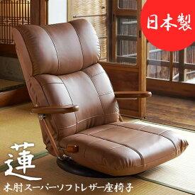 【ポイント10倍】スーパーソフトレザー座椅子 回転座椅子 座椅子 リクライニングチェア フロアチェア ローチェア 椅子 いす 肘付き ハイバック YS-C1364
