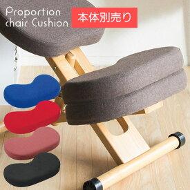 【ポイント5倍】専用クッション プロポーションチェア バランスチェア 矯正椅子 いす 椅子 学習椅子 学習イス パソコンチェア CN-8C