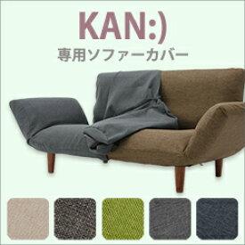 「Fit」 KAN専用カバー D01f ソファーカバー 洗濯可能 洗濯OK 洗える 西海岸 10022