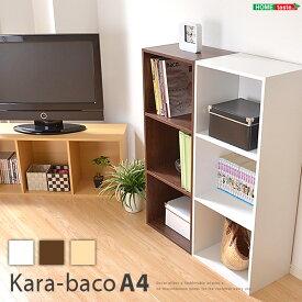 カラーボックスカラーボックス 3段 A4サイズ収納 スリム 本棚 チェスト ラック 多目的ラック 書棚 西海岸 h1457