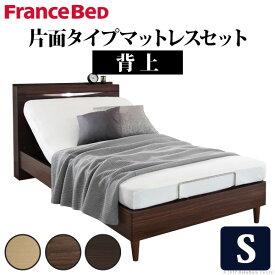 電動ベッド リクライニング シングル 電動リクライニングベッド 〔グラディス〕 シングルサイズ 1モーター 片面タイプマットレスセット フランスベッド マットレス付 コンセント 介護 日本製 国産