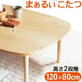 こたつ テーブル 長方形 丸くてやさしい北欧デザインこたつ 〔モイ〕 120x80cm おしゃれ センターテーブル ソファテーブル リビングテーブル ローテーブル 北欧 天然木 オーク 高さ調節 継ぎ脚 ラウンド 円形