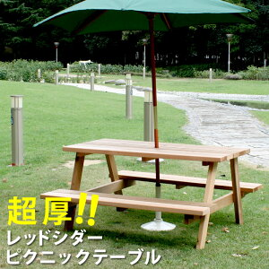 【ポイント5倍】レッドシダーピクニックテーブル 木製 セット 屋外 庭 園芸 西海岸 OHPM-105