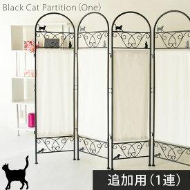 猫のパーテーション パーテーション 1連 追加用 パーティション パーテション 服掛け 姫 姫系 プリンセス アンティーク クラシック SK-2828-1S