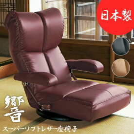 【ポイント10倍】スーパーソフトレザー座椅子 回転座椅子 座椅子 リクライニングチェア フロアチェア ローチェア 椅子 いす 肘付き ハイバック YS-C1367HR