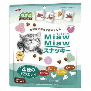 (まとめ)MiawMiaw スナッキー 4種のバラエティ まぐろ味・ローストチキン味・ビーフ味・チーズ味 48g【×12セット】