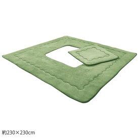 ★今夜20時-4H全品P5倍★掘りごたつ用 ラグマット/絨毯 【約230×230cm グリーン】 正方形 洗える ホットカーペット 床暖房対応 〔リビング〕