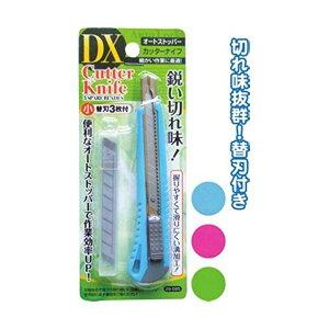 DXオートストッパー式カッターナイフ(小)替刃3枚付 【12個セット】 29-585